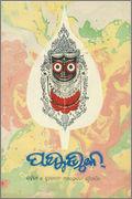 padma_book3